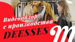 Знакомство с брендом Deesses