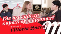 Знакомство с брендом Vittoria Queen