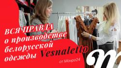 Знакомство с брендом Vesnaletto