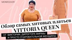 4 классных обзора белорусских платьев. Видео!