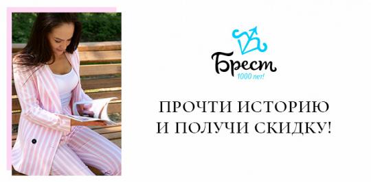 Акция к 1000-летию Бреста!