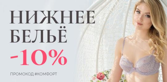 -10% на нижнее бельё!