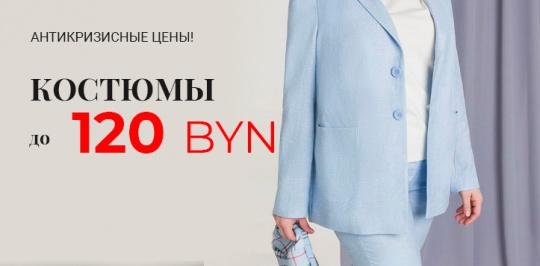 Цены до 120 BYN