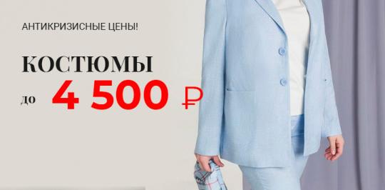 Цены до 4 500 ₽