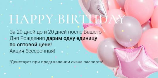 Акция к Вашему Дню Рождения!