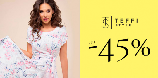 Летняя распродажа от Teffi Style!