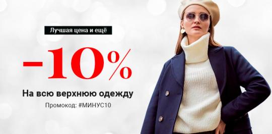 -10% на всю верхнюю одежду с меткой #минус10