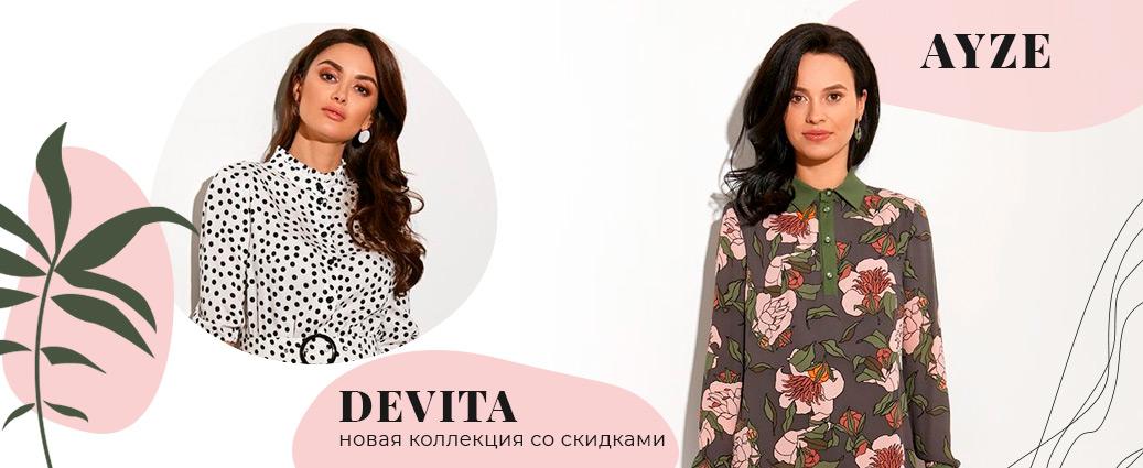 Devita&AYZE