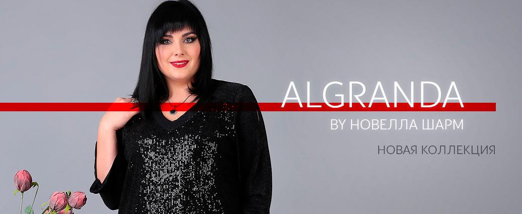 Algranda by Новелла Шарм
