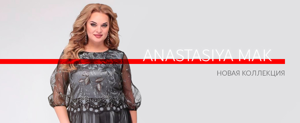 Anastasiya Mak