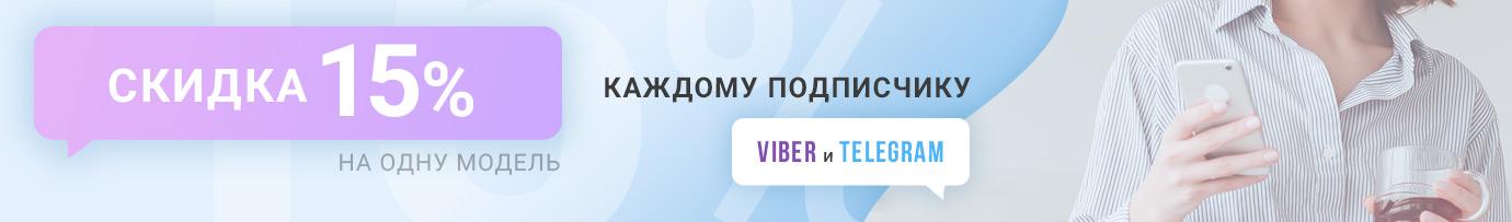 Акция для подписчиков Viber и Telegram