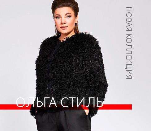 Ольга Стиль