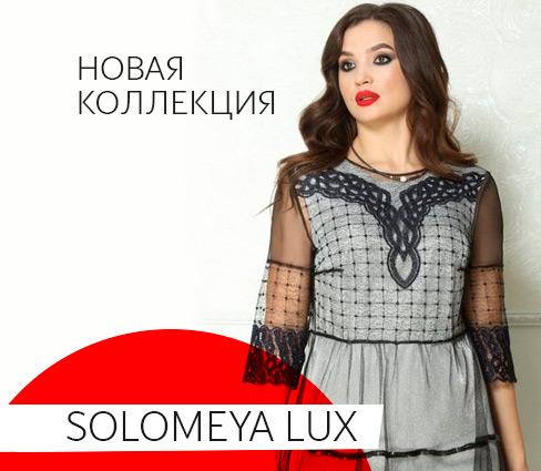 Solomeya Lux