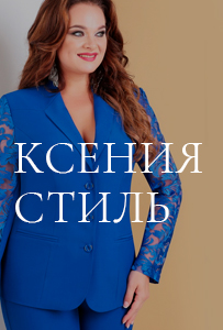Ксения Стиль