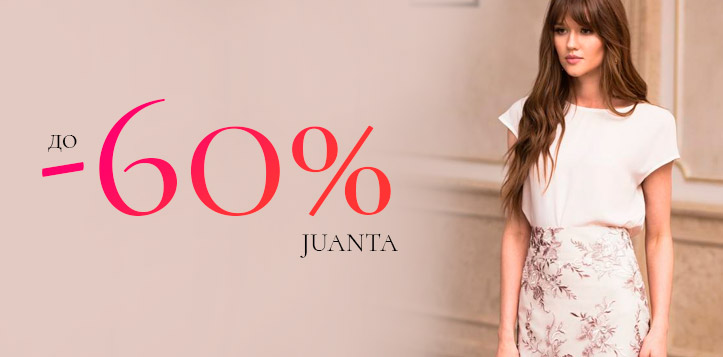 Скидка на бренд Juanta!