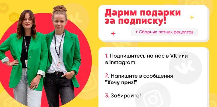 Акция ко Дню Социальных сетей!