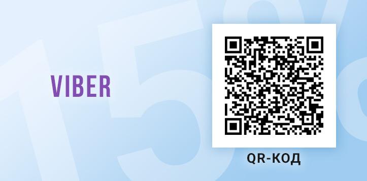 Акция для подписчиков Viber