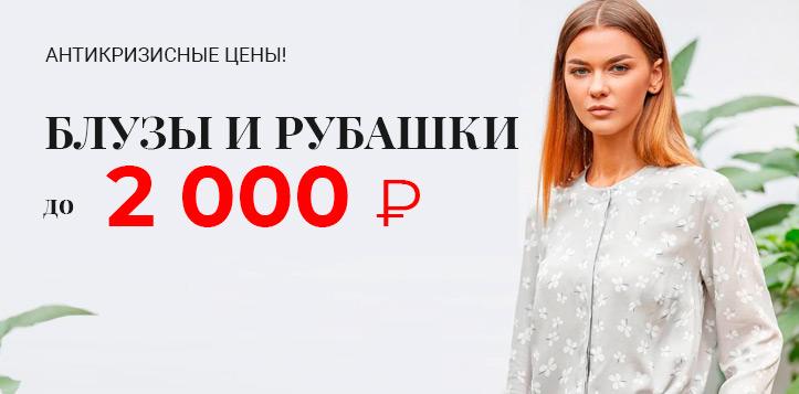 Цены до 2 000 ₽