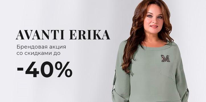 Avanti Erika