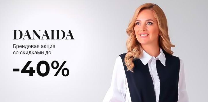 Danaida