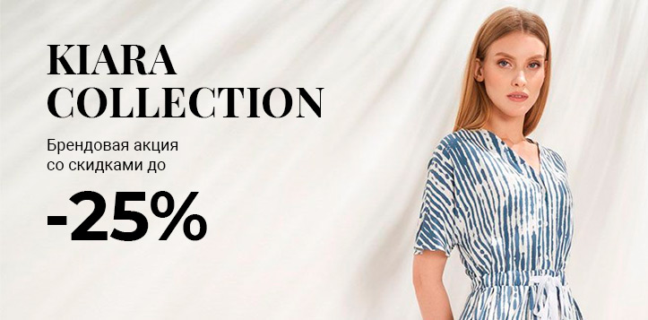 KIARA Collection