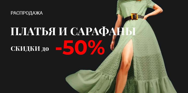 Актуальные модели на скидках от лучших белорусских дизайнеров!